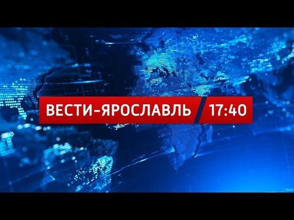 Вести-Ярославль от 19.09.18 17:40