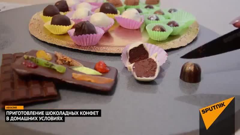Как готовят домашние конфеты