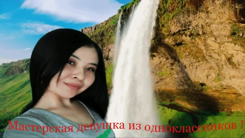 Мастерская девушка на фоне водопада ! Друзья Мастерской в одноклассниках !