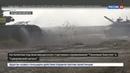 Новости на Россия 24 Самые сильные танковые и мотострелковые команды России собрались в Амурской области
