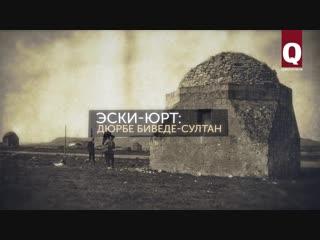 Память Крыма. Эски-Юрт: дюрбе Биведе-Султан