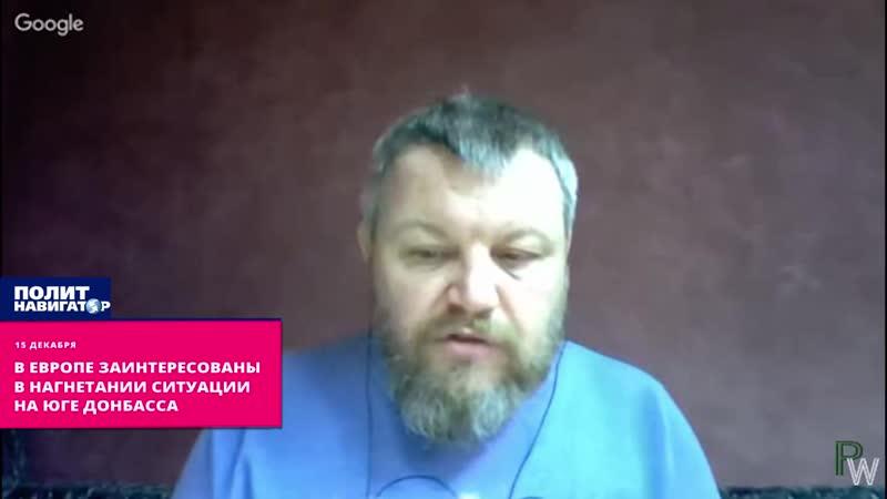 В Европе заинтересованы в нагнетании ситуации на юге Донбасса