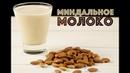 Миндальное молоко. Из 100 г — 1,5 литра!