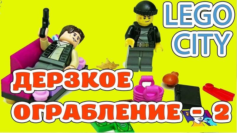 LEGO CITY. Robbery. Дерзкое ограбление - 2 серия (2018)