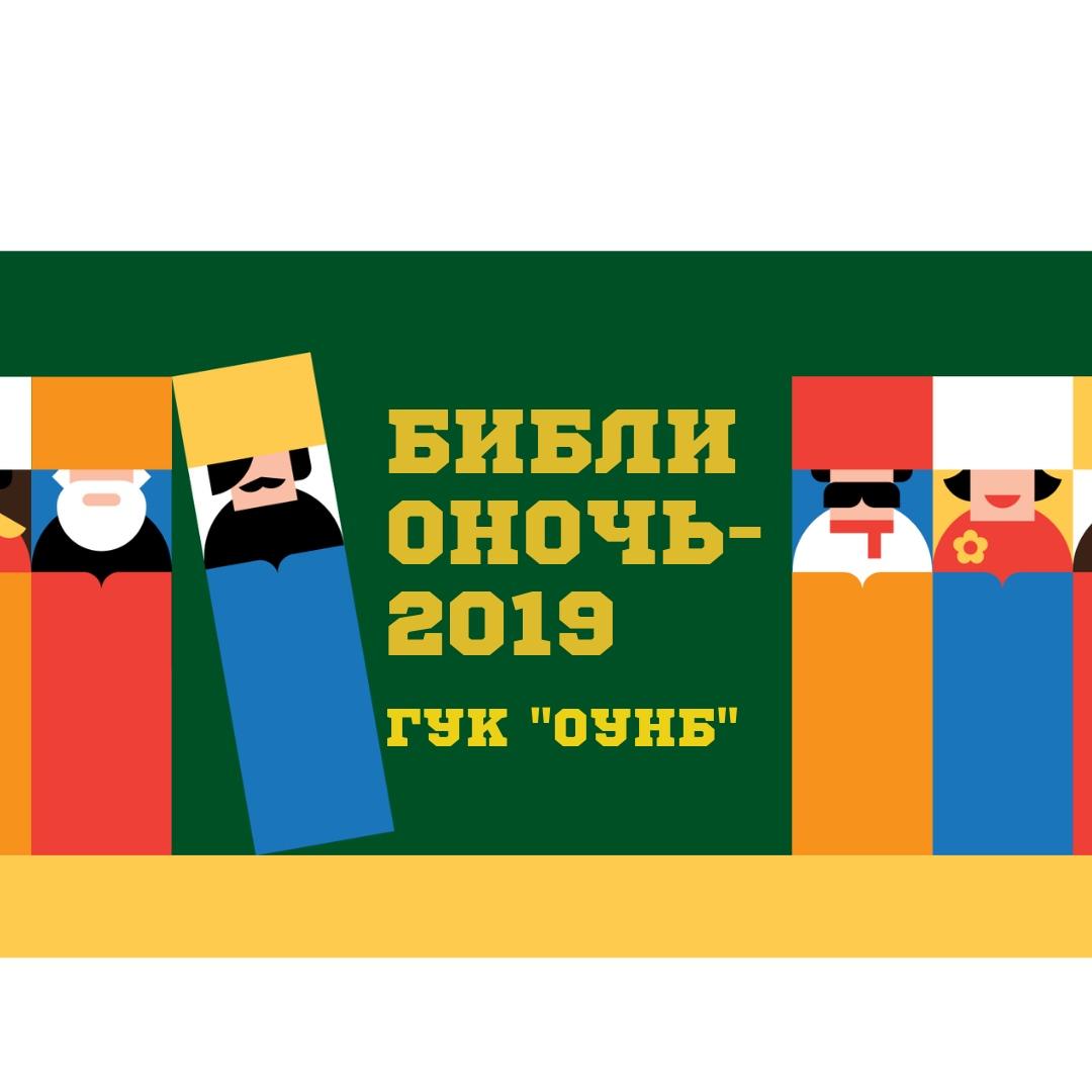Афиша Саратов БИБЛИОНОЧЬ-2019 В ОБЛАСТНОЙ БИБЛИОТЕКЕ /САРАТОВ