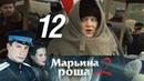 Марьина роща 2 Серия 12 2014