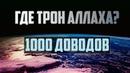 ГДЕ НАХОДИТСЯ ТРОН АЛЛАХА ВЕРОУБЕЖДЕНИЕ ИМАМА АШ ШАФИ'И 18 часть