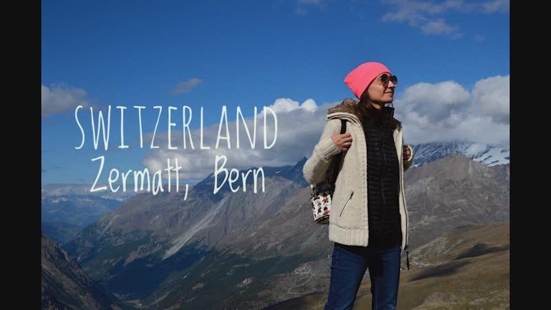Switzerland. Bern, Alps / Швейцария. Берн, Альпы