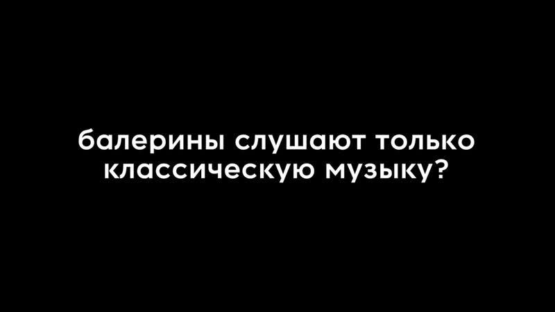 10 глупых вопросов БАЛЕРИНЕ Кристина Кретова