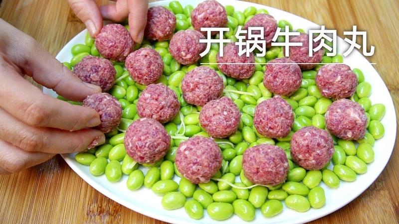 """创新菜""""开锅牛肉丸子"""",口味清淡很营养,鲜嫩爽口,味道很赞【我是马小坏】"""