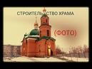 Строительство храма фото