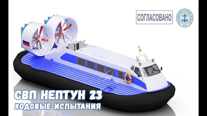 Пассажирское судно на воздушной подушке Нептун 23 | High-speed hover craft N23