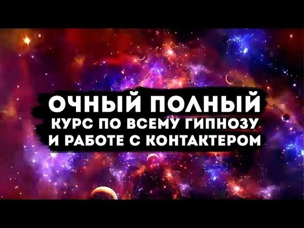 Очный полный курс по всему гипнозу от Аркадия Орлова (Питер 22-27 ФЕВРАЛЯ и МОСКВА 09-14 МАРТА)