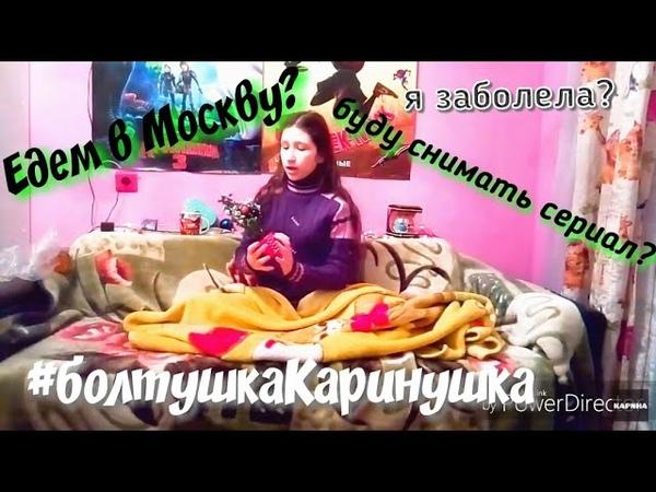 болтушкаКаринушка|какие видео буду снимать?|едем в Москве?|Просто Карина