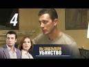 Вы заказывали убийство 4 серия 2010 Детектив @ Русские сериалы