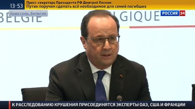 Новости на Россия 24 • За одним из организаторов терактов в Париже охотились