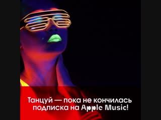 Мтс   танцуй с apple music