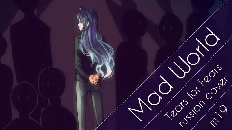 【m19】Tears for Fears - Mad World【rus】