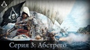 Assassin's Creed IV: Black Flag №3 | Абстрего