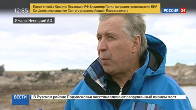 Новости на Россия 24 • Черные дыры на Ямале: таинственные взрывы угрожают северным буровым и трубопроводам