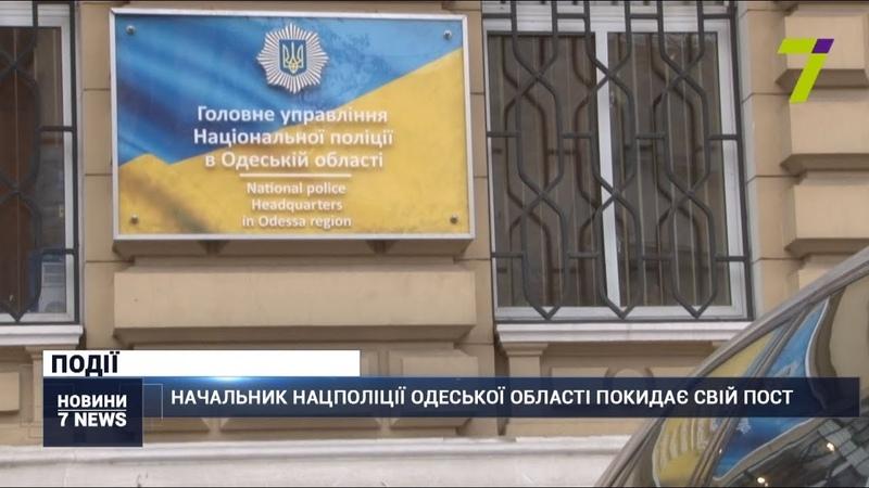 Поліцію Одеської області очолить генерал Олег Бех