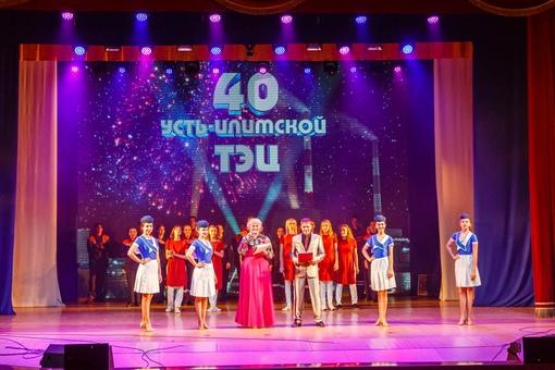 Усть-Илимская ТЭЦ отметила 40-летний юбилей!