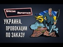 Украина.Провокации по заказу   Special Reportage 12.12.2018