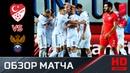 Лига Наций УЕФА 2018/2019, лига В (1 тур). Турция - Россия 1:2 (1:1)
