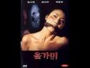 Ловушка _ Olgami (1997) Южная Корея