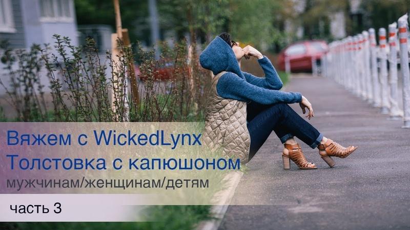 Вяжем с WickedLynx. Толстовка с капюшоном, часть 3