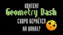 Контент Geometry Dash скоро вернётся на канал