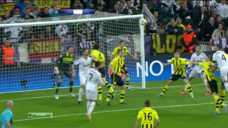 30.04.2013 Лига чемпионов 1/2 финала Второй матч Реал (Мадрид, Испания) - Боруссия (Дортмунд, Германия) 2:0
