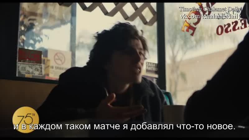 Интервью Тимоти и Стива Карелла в рамках промоушена фильма «Красивый мальчик» для HFPA (русские субтитры)