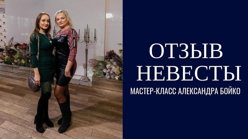 Отзыв участника мастер-класса Александра Бойко Идеальный Банкет: лайфхаки для будущих молодоженов