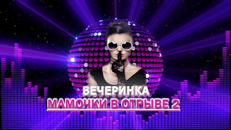 Вечеринка Мамочки в отрыве 2 Анонс г Иваново