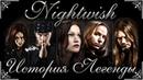 Nightwish - История Легенды ЧАСТЬ 1
