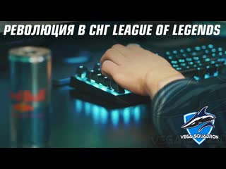 Революция в СНГ League of Legends by Vega Squadron