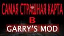 САМАЯ СТРАШНАЯ КАРТА В GARRY'S MOD