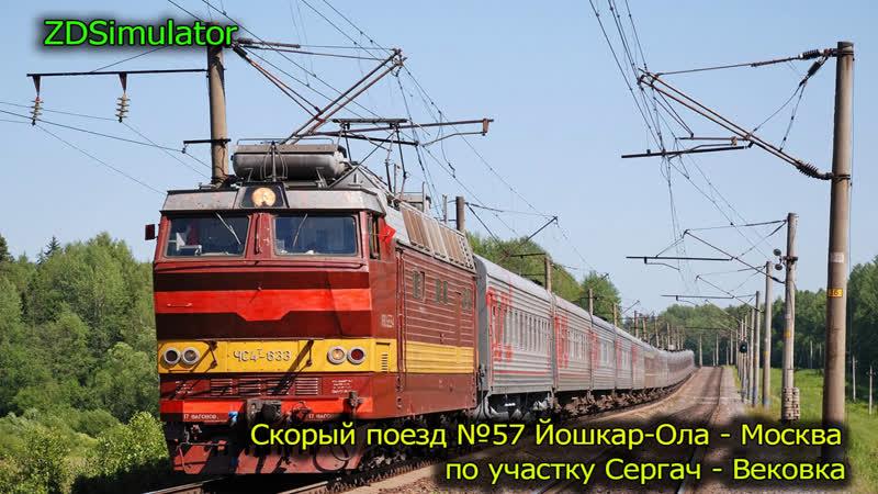 ZDSimulator Скорый поезд №57 Йошкар-Ола - Москва по участку Сергач - Вековка