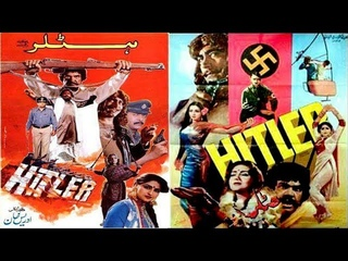 HITLAR  - SULTAN RAHI, ANJUMAN, MUSTAFA QURESHI - OFFICIAL PAKISTANI MOVIE