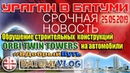 УРАГАН В БАТУМИ 25.05.2019. ORBI TWIN TOWERS. ОБРУШЕНИЕ КОНСТРУКЦИЙ НА АВТОМОБИЛИ