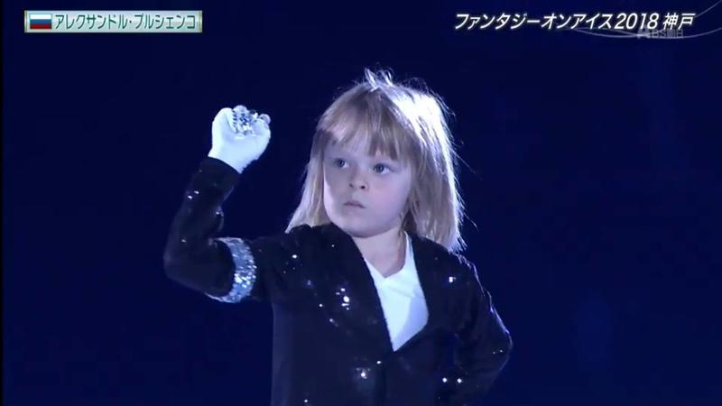 Alexander PLUSHENKO(son)MICHAEL JACKSON/Fantasy On Ice 2018/Саша ПЛЮЩЕНКО(сын) Шоу Япония
