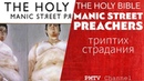 Manic Street Preachers The Holy Bible обзор альбома
