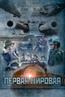 Первая мировая 2014, сериал, 1 сезон — КиноПоиск