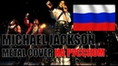 Michael Jackson - They Dont Care About Us EASYMETAL COVER НА РУССКОМ