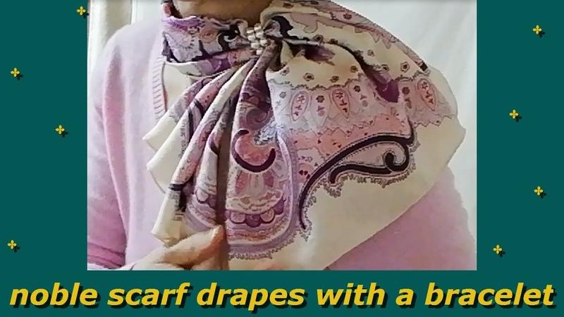 ♥ブレスレットで貴公子風スカーフドレープ noble scarf drapes with a bracelet