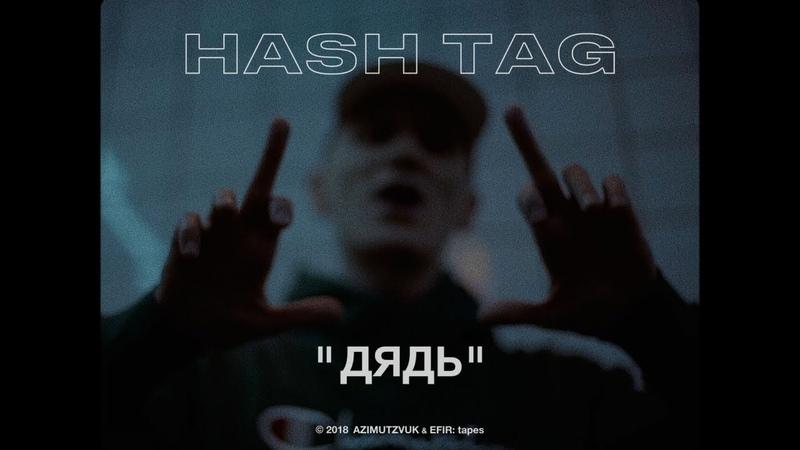 HASH TAG - Дядь