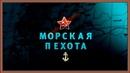 Документальный фильм Освободители Морская пехота Часть 11 HD