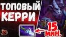 Dota 2 - Riki - Топовый керри (Live) Patch 7.19d