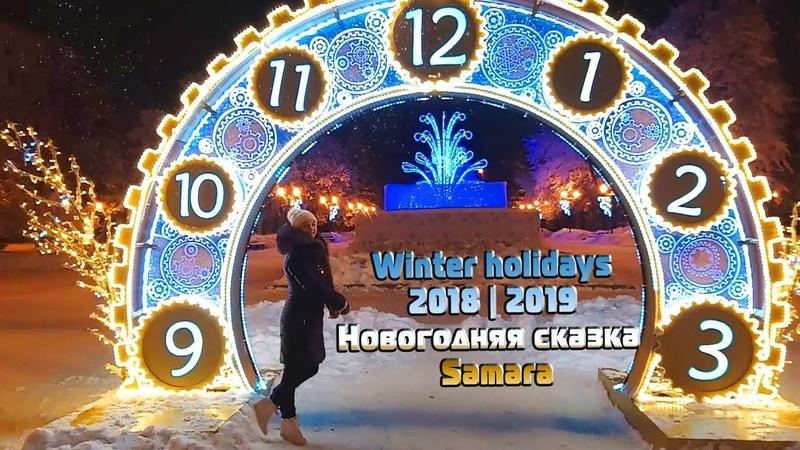 Winter holidays ✵ Happy New Year Merry Christmas ⛄ 2018 | 2019 Новогодняя сказка Samara city